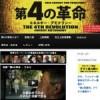 第4の革命(映画)